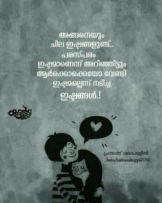 Positive Attitude Quotes, Mixed Feelings Quotes, Love Quotes In Malayalam, Funny Dialogues, Important Quotes, Study Motivation Quotes, Soul Quotes, Joker Quotes, Heartfelt Quotes