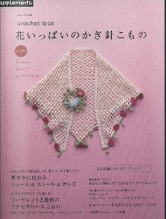 Crochet - Many small and sweet projects.