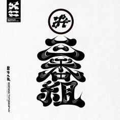 字体 Pink Things pink color when i wipe during pregnancy Japanese Typography, Cool Typography, Typo Logo, Typography Letters, Chinese Fonts Design, Japanese Graphic Design, Typo Design, Word Design, Calligraphy Logo