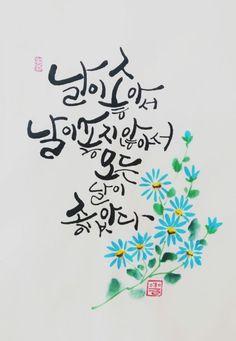 날이 좋아서 날이 좋지 않아서 모든 날이 좋았다....심쿵! #도깨비 #감성글#좋은글#짧은글#예쁜글#손글씨#... Good Vibes Quotes, Wise Quotes, Caligraphy, Calligraphy Art, Cool Lettering, Hand Lettering, Korea Quotes, Blackboard Art, Korean Writing