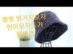 [박형아는뜨개쟁이]DIY 코바늘 벨벳 벙거지모자/현아모자뜨기 풀버젼 - YouTube Crochet Hooded Scarf, Knit Crochet, Crochet Hats, Sombrero A Crochet, Crochet Clothes, Knitted Hats, Diy And Crafts, Pouch, Embroidery