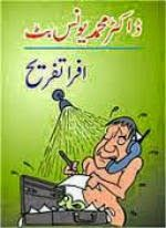 Free download or read online Afra Tafreeh a comedy pdf book written by Muhammad Younis Butt.