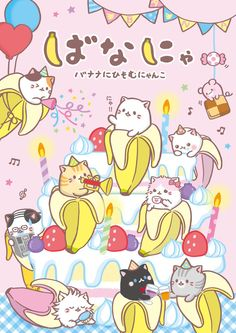 Bananya oh my gosh I don't know why I'm still watching this but I can't stop XD