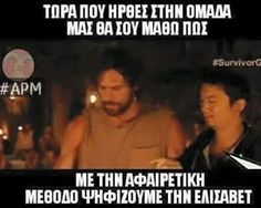"951 ""Μου αρέσει!"", 6 σχόλια - survivor_memes (@survivor_memes1) στο Instagram: ""#truestory #greekmeme #greekmemes #survivorgreece2017 #spal #survivorgr"" Greek Memes, Greek Quotes, Funny Images, Funny Photos, True Stories, Haha, Jokes, Humor, Instagram Posts"