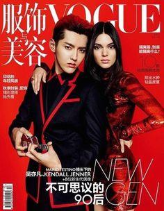 Vogue China July 2015 Cover (Vogue China)