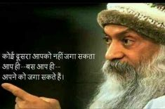 Importance of Silence - Osho Hindi Lecture - मौन का महत्त्व Stephen Hawking Life, Osho Love, Chankya Quotes Hindi, Qoutes, Love Speech, How To Cure Depression, Love Pain, Deep Questions, Spiritual Messages
