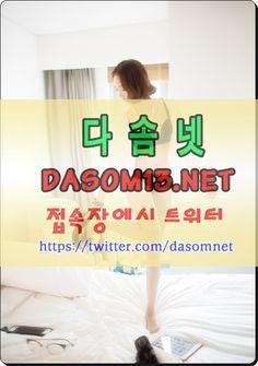 강남오피 범계오피『다솜넷∥dasom13.net』인천안마 부평건마