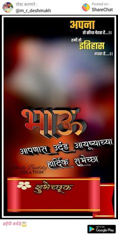 happy birthday banner with add photo in Marathi Happy Birthday Banner Background, Birthday Banner Design, Printable Birthday Banner, Birthday Photo Banner, Banner Background Images, Wedding Background, Happy Birthday Posters, Happy Birthday Wishes Images, Happy Birthday Text
