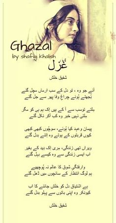 Khalish Love Poetry Urdu, Poetry Quotes, Mohsin Naqvi Poetry, Urdu Poetry Ghalib, Forms Of Literature, Rainbow Words, My Life My Rules, Punjabi Poetry, Cool Lyrics
