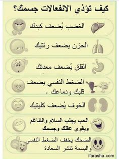 Health Eating, Health Diet, Health And Nutrition, Formation Couture, Vie Motivation, Diy Beauty Treatments, Islamic Phrases, Natural Teething Remedies, Quotes About Love And Relationships