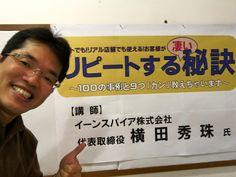 にのみや商工会 http://yokotashurin.com/etc/repeat10.html