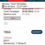 Билеты на поезд через Android приложение Ios
