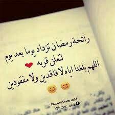 بالفعل. اللهم امين. رمضان#