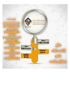 كل الخدمات تجدها فى مكان واحد من خلال شركة عربية اون لاين للوساطة فى الاوراق المالية