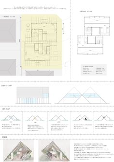 受賞作品 - 木の家設計グランプリ Co Housing, Project Presentation, Roof Structure, Architecture Plan, I Am Awesome, Floor Plans, Diagram, Design Inspiration, Layout