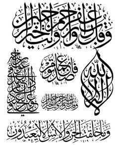 Islam Arabic Handwriting, Islamic Patterns, Arabic Art, Islamic Art Calligraphy, Types Of Art, Art And Architecture, Religion, Letters, Wall Art