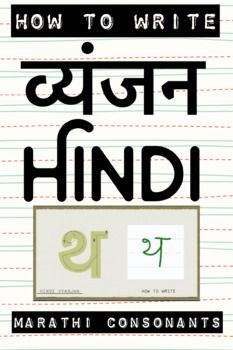 A look at HOW TO WRITE Hindi Alphabets Consonants   हिंदी व्यंजन Great practice for learning how to write your Consonants. Use this video as a study resource and practice. ... Hindi Alphabet, Teacher Newsletter, Higher Education, Homeschool, Study, Teaching, Writing, Studio, Studying