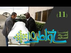 Thoughts By Ahmed Al Shukairy. Death Business.   For English Translation click the caption icon in the bar just below the clip.  ▶ خواطر 10 - الحلقة 11 - تجارة الموت - YouTube