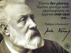 Ο Ιούλιος Βερν, Γάλλος συγγραφέας, ο παραμυθάς και οραματιστής που εισήγαγε στη λογοτεχνία το είδος της επιστημονικής φαντασίας. πέθανε σαν σήμερα στις 24 Μαρτίου 1905 στην Αμιένη.