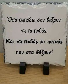 Greek Quotes, Note To Self, Strong Women, Aquarius, Personal Development, Wise Words, Wisdom, Messages, Sayings