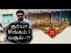 ✅Singam 3 Weekend collection | Singam 3 box office | Tamil Cinema News | Kollywood NewsSingam 3 Weekend collection | Singam 3 box office | Tamil Cinema News | Kollywood News Singam 3 week Box office Collection | Tamil Cinema Updates| ...... Check more at http://tamil.swengen.com/%e2%9c%85singam-3-weekend-collection-singam-3-box-office-tamil-cinema-news-kollywood-news/