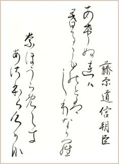 "Japanese poem by Fujiwara no Michinobu from Ogura 100 poems (early 13th century) 明けぬれば 暮るるものとは 知りながら なをうらめしき あさぼらけかな ""Though I know indeed / That the night will come again / After day has dawned, / Still, in truth, I hate the sight / Of the morning's coming light."" (calligraphy by yopiko)"