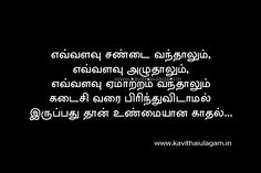 Love Quotes kavithai Poems and poetry in tamil with images for whatsapp facebook sharing about love, sad, love failure, pirivu, heart touching, cute, husband wife romantic kadhal kavithaigal, anbu pasam kavithai and status Husband Wife Relationship Quotes, Husband Quotes From Wife, Love Quotes For Wife, Love Picture Quotes, Love Quotes With Images, Wife Quotes, Love Life Quotes, Boy Quotes, Sweet Quotes