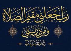 ربي اجعلني مقيم الصلاة ومن ذريتي - آمين يا رب العالمين - قرآن - خط عربي - Arabic calligraphy - Quran