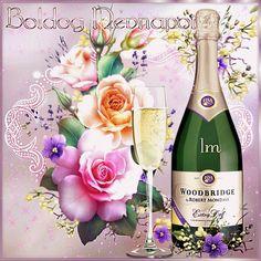 Birthday Name, Happy Birthday, Name Day, Champagne Bottles, Wood Bridge, Beautiful Roses, Birthdays, Cakes, Table Decorations