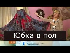 Шьем сами  Длинная юбка колокол - YouTube