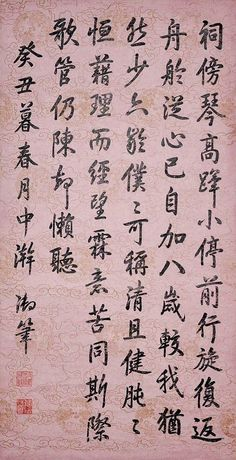 Emperor Qianlong, Qing Dynasty. Script Calligraphy of a Poem. Hanging Scroll, Ink on Paper. Dated 1793. Inscribed and signed. Imperial, with two Imperial seals; 49¾ x 25⅛ in (126.3 x 63.8 cm)