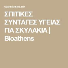 ΣΠΙΤΙΚΕΣ ΣΥΝΤΑΓΕΣ ΥΓΕΙΑΣ ΓΙΑ ΣΚΥΛΑΚΙΑ | Bioathens
