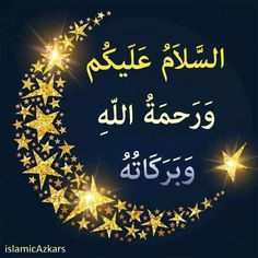 Salam Image, Islam Hadith, Flower Frame, Quran, Worship, Movie Posters, Film Poster, Popcorn Posters, Film Posters