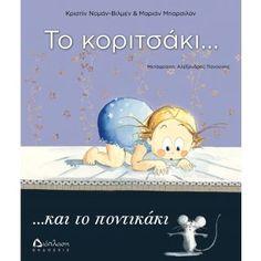Το κοριτσάκι... και το ποντικάκι Greek Language, Best Wordpress Themes, Christmas Ornaments, Learning, Holiday Decor, Books, Amazing, Libros, Greek