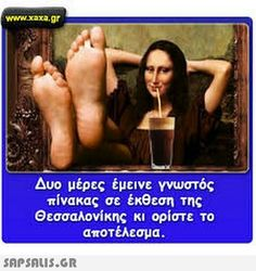 Funny Greek Quotes, Bright Side Of Life, Funny Cartoons, Just For Laughs, Funny Photos, Lol, Jokes, Humor, Laughing