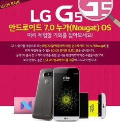 LG G5 Android 7.0 Nougat Update im November?