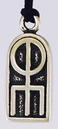 This spell charm is worn to pretect against evil spells and magic, the jealousy of others, and in general the ill intentions of those you might encounter. Wear it to help prevent curses, hexes, and similar such evil charms from afflicting you, or otherwise place it within your home or sacred space.