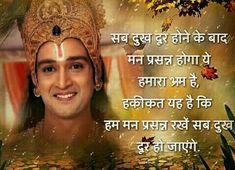 Krishna Quotes In Hindi, Hindu Quotes, Radha Krishna Love Quotes, Spiritual Quotes, Krishna Images, Life Quotes Disney, Hindi Quotes On Life, True Quotes, Qoutes
