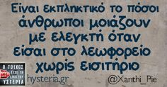 Funny Greek, Make Smile, Greek Quotes, Cheer Up, True Words, Just For Laughs, Talk To Me, Laugh Out Loud, Funny Photos