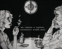мы сидели и курили