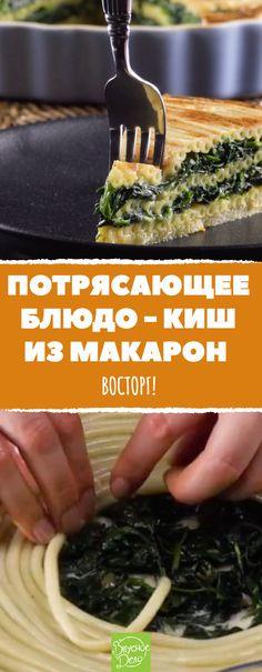 Режем это потрясающее блюдо из обычных макарон. Восторг! #вкусно #рецепты #еда #киш #меню #едимдома #кулинария