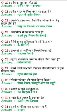 यूपीएससी सामान्य ज्ञान प्रश्नोत्तर 2019 GK Question about General Knowledge General Knowledge Quiz Questions, General Knowledge Book, Gk Questions And Answers, Gernal Knowledge, Knowledge Quotes, This Or That Questions, Science Quotes, Science Facts, Ias Study Material