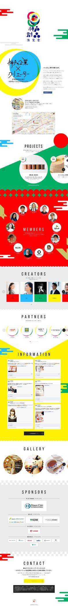 神戸別品博覽會【サービス関連】のLPデザイン。WEBデザイナーさん必見!ランディングページのデザイン参考に(アート・芸術系)