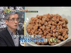 한국인의 맞춤 장 청소부는 생 청국장?! [만물상 226회] 20180104 - YouTube Bean Paste, Dog Food Recipes, Beans, Breakfast, Morning Coffee, Prayers, Beans Recipes, Morning Breakfast
