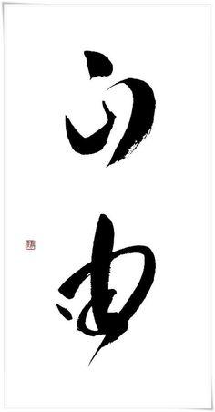 'Freedom', kanji calligraphy by Ponte Ryuurui.