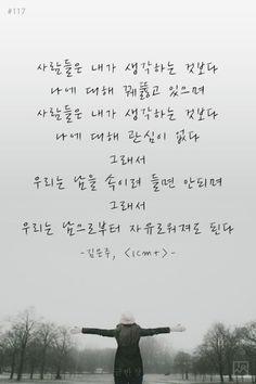 배경화면 모음 / 좋은 글귀 78탄 : 네이버 블로그 Wise Quotes, Famous Quotes, Words Quotes, Sayings, Korean Phrases, Korean Quotes, Korean Words Learning, Aesthetic Images, Pink Aesthetic
