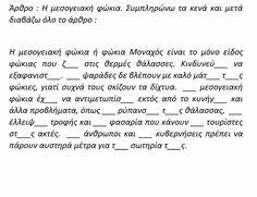 8. Άρθρο - Η μεσογειακή φώκια