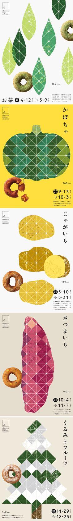 floresta donuts poster: design by Satoshi Kondo, illustration by Ryoji Nakajima: asatte 明後日デザイン制作所, 2011