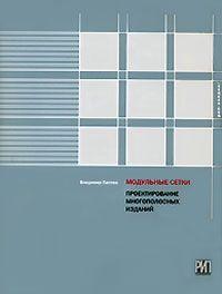 Модульные сетки. Проектирование многополосных изданий» - Поиск в Google