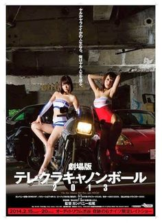 劇場版 テレクラキャノンボール2013  カンパニー松尾 2013